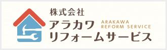 小山市 水回りリフォーム 株式会社アラカワリフォームサービス