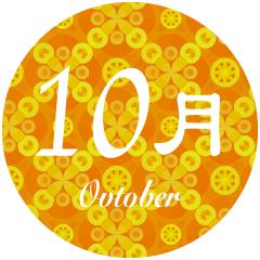 10月のお知らせ!アンケートご記入のお客様へQUOカードプレゼント!!