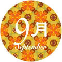9月のお知らせ!アンケートご記入のお客様へQUOカードプレゼント!!